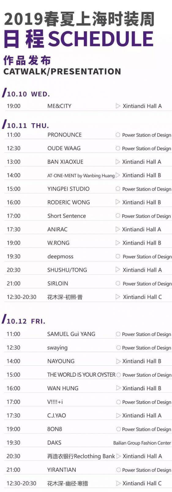 SHFW Schedule