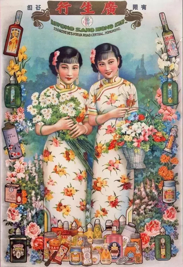 A Chinese perfume ad, 1936. Courtesy of Sohu
