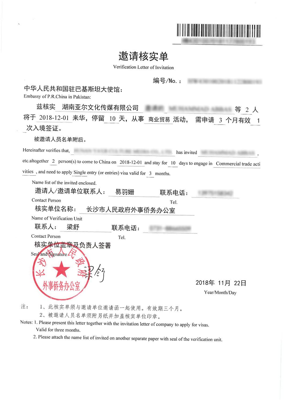 China Invitation Letter For Business Visa.China Visa Invitation Letter Suppliers Sample Invitation