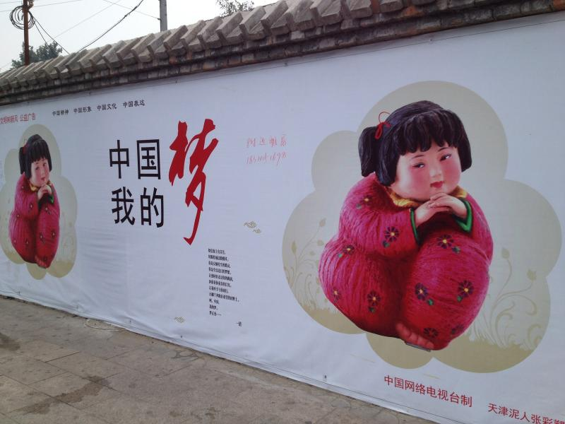 """Résultat de recherche d'images pour """"Le rêve en chinois"""""""
