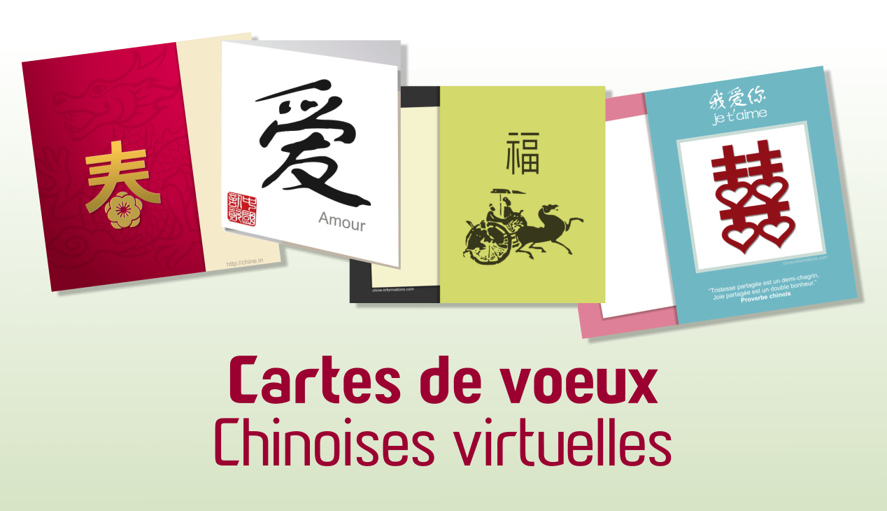 Cartes de voeux chinoises  Cartes virtuelles  Chine Informations
