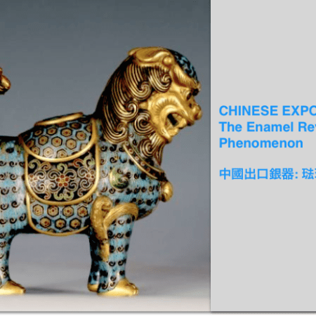 CHINESE EXPORT SILVER: The Enamel Revival Phenomenon 中國出口銀器: 琺瑯的復興現象