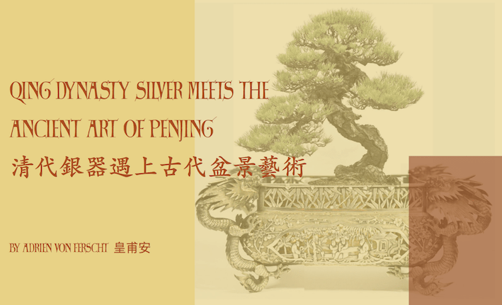 QING DYNASTY SILVER MEETS THE ANCIENT ART OF PENJING
