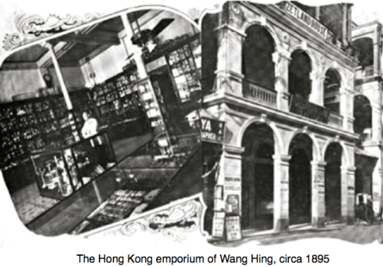 Chinese Export Silver Wang Hing Hong Kong 1895