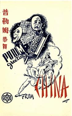 Purim Greeting China 1940