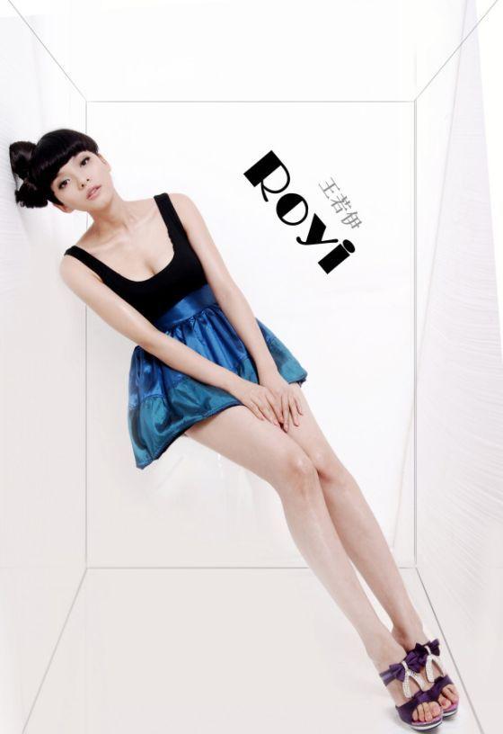wang-ruo-yi-206