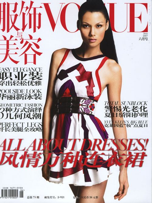 China Vogue June 07