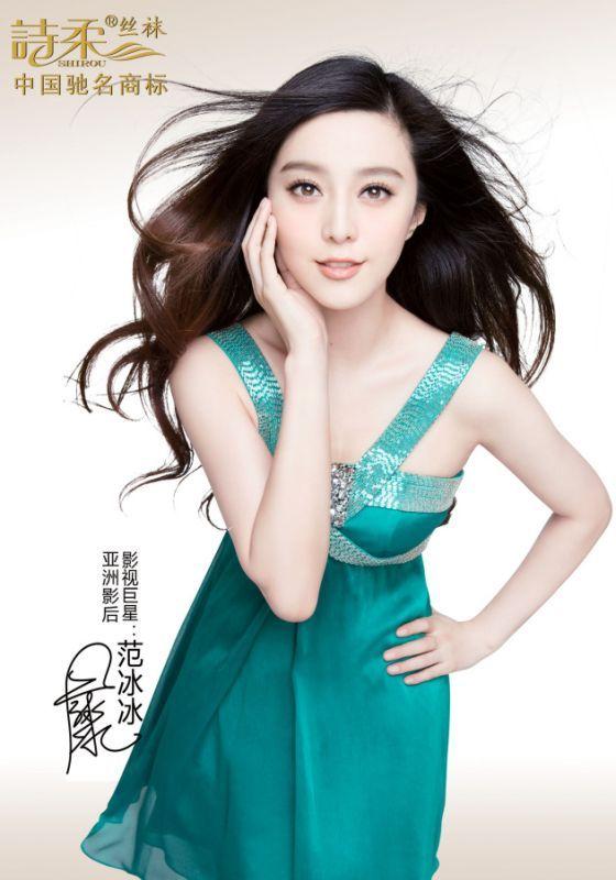 Chinese model bingbing