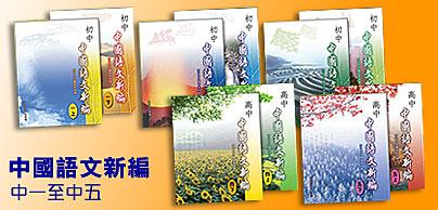 學科網 - 中國語文