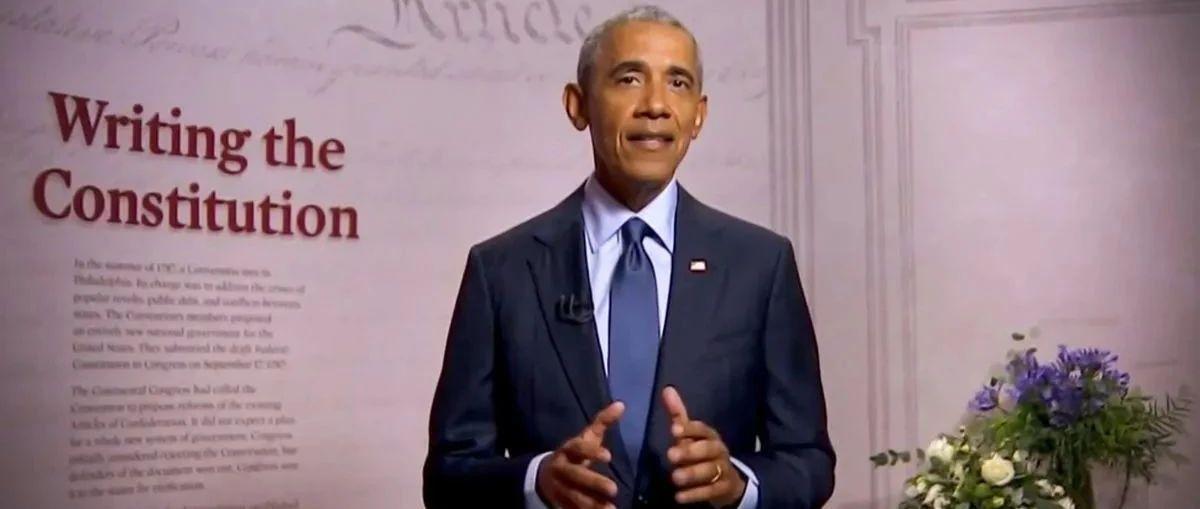全文翻译:奥巴马总统在2020民主党代表大会上的讲话(视频)