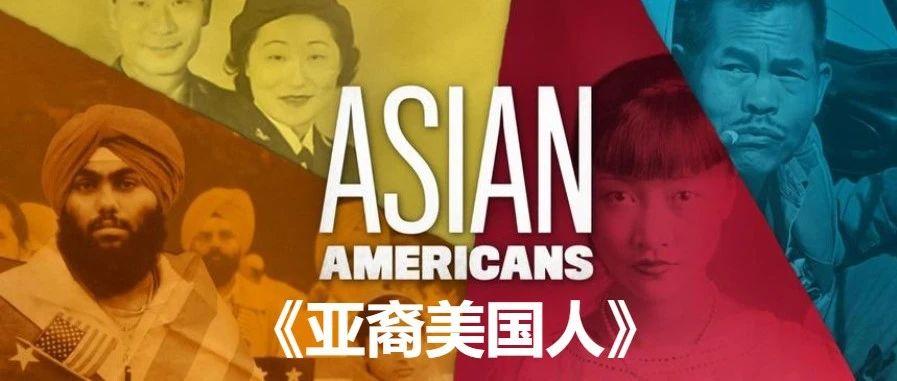 看了《亚裔美国人》,哪十个镜头最让我震撼?