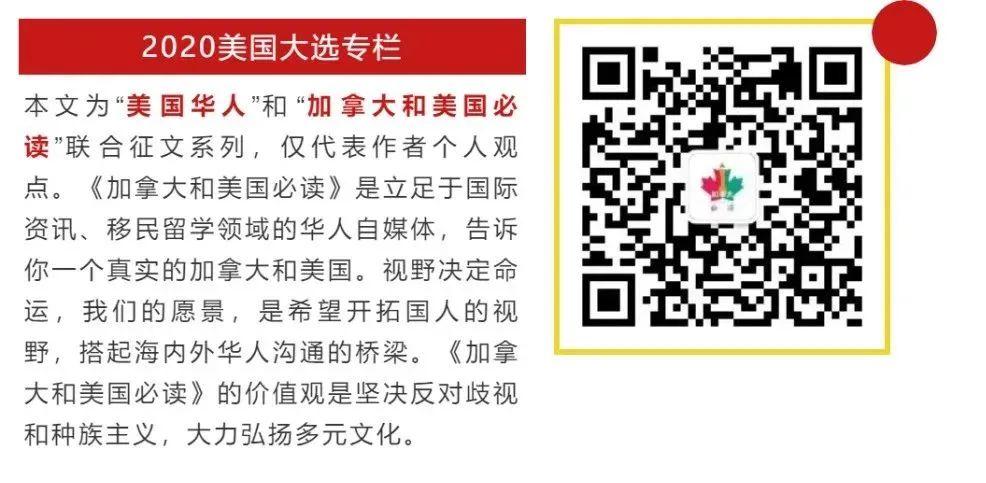 亚裔共和党委员会主任李忠刚一席谈,今年我手中这张票怎么投?