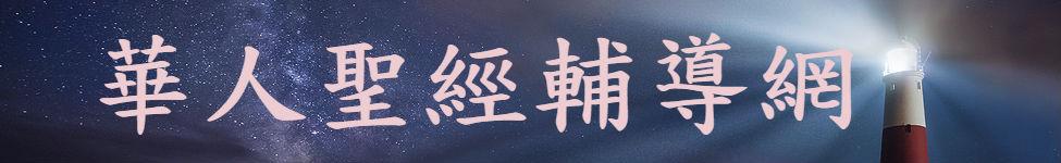 華人聖經輔導網