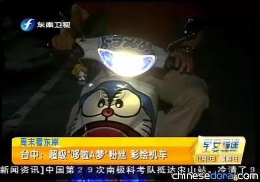 [臺灣] 哆啦A夢超級粉絲 機車也彩繪變身 - 新聞 - 哆啦A夢中文網