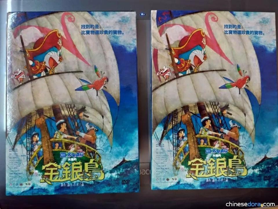 [臺灣] 《大雄的金銀島》新版DVD開箱:音質修好了,這次卻變成影音不同步…… - 新聞 - 哆啦A夢中文網