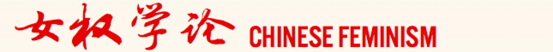 中国 女权 研究 评论