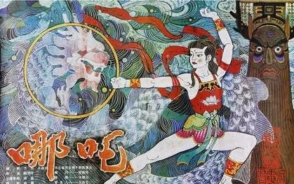 ⓿⓿ Nezha (1983) - Chinese Movie