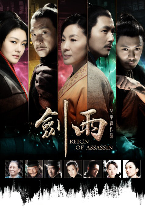 telecharger regarder en ligne film Reign of Assassins megaupload megavideo streaming depositfiles hotfile fileserve