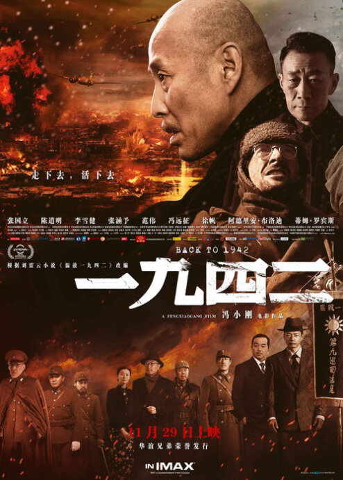 Photos from Back to 1942 (2012) - Movie Poster - 2 - Chinese Movie