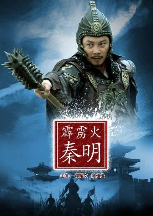 2013 Chinese Adventure Movies  China Movies  Hong