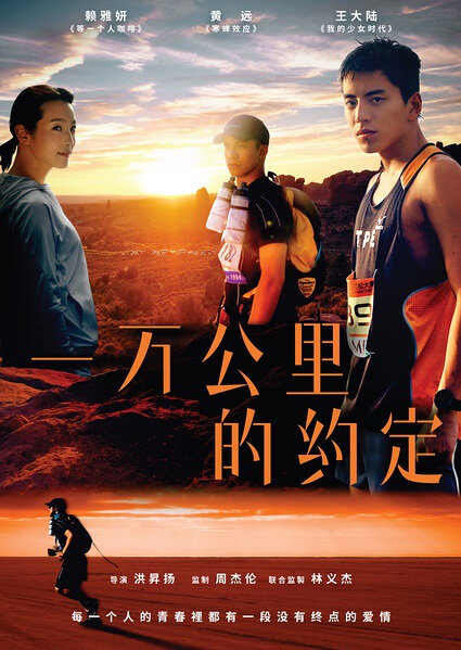Image result for 10,000 miles taiwanese movie