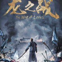 The War of Loong (2017) Subtitle Indonesia