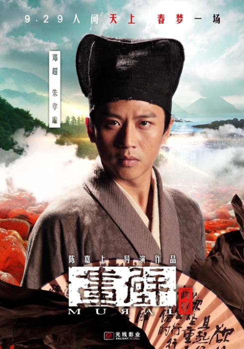 Deng Chao Movies - Actor. Singer - China – Filmography – Movie Posters - TV Drama Series - 2012. 2011. 2010 – New Photos - Romance Film ...