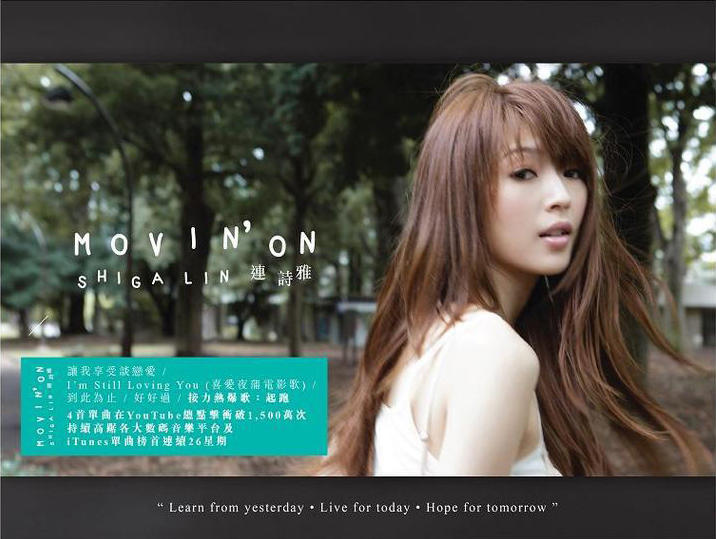 Shiga Lin 連詩雅 Movin' On 好好過 | Chinese Music and Lyrics