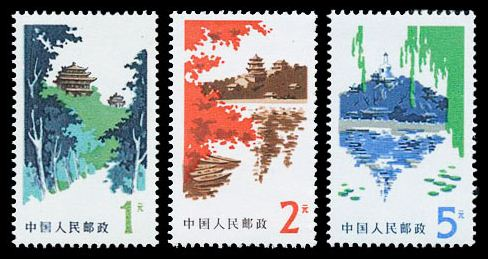 R20/PU20/普20. Regular Issue with Designs of Beijing Scenery《北京風景圖案普通郵票》 | Chinese Postage Stamps | China Postage Stamps ...