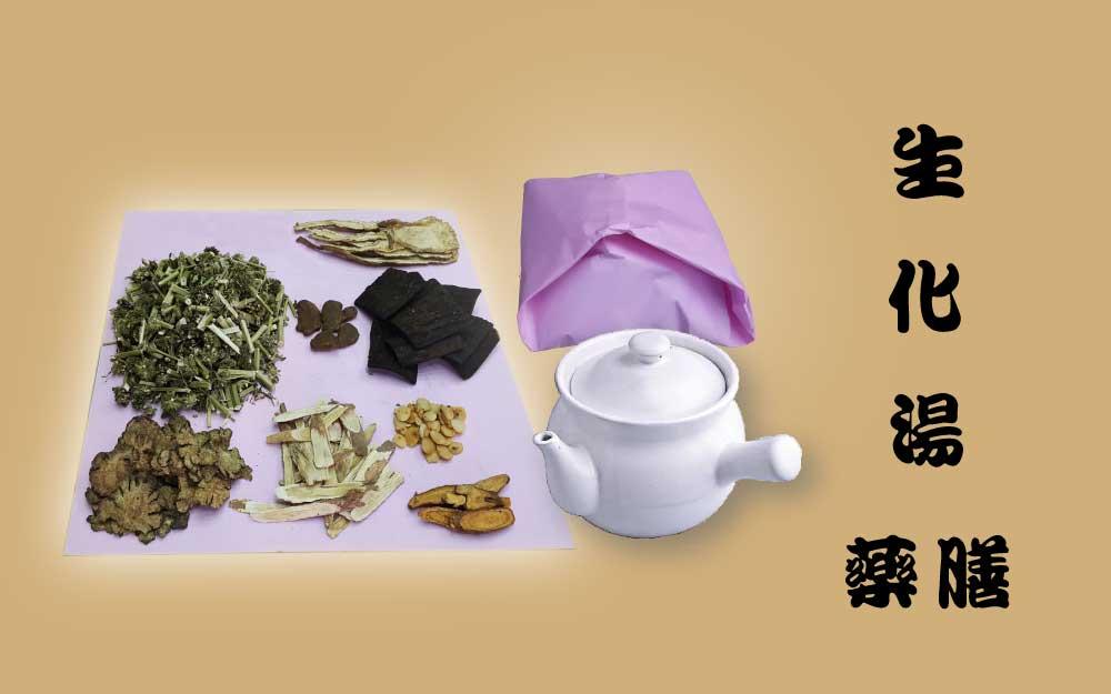 生化湯 藥膳 – 慶鴻漢藥行 中藥行