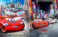 Disney-Pixar wins lawsuit over Cars ripoff in China