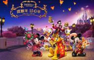 Shanghai Disney is the Place to Celebrate the Chinese New Year!