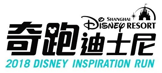 Shanghai Disney Resort Disney Inspiration Run