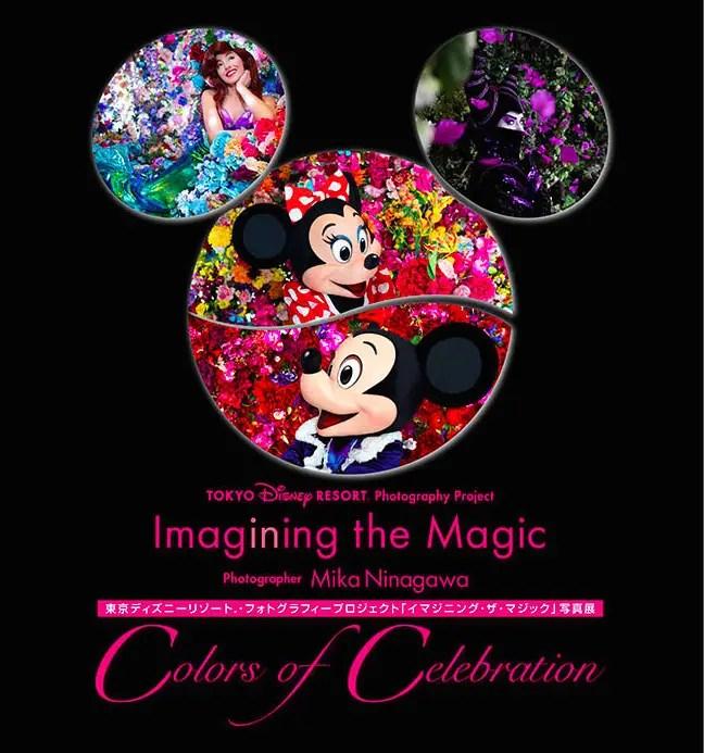 """Imagining the Magic"" Exhibition Coming to Osaka!"