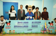 Shanghai Disney Resort Opens Disney Fun House at Wenzhou Women and Children's Hospital