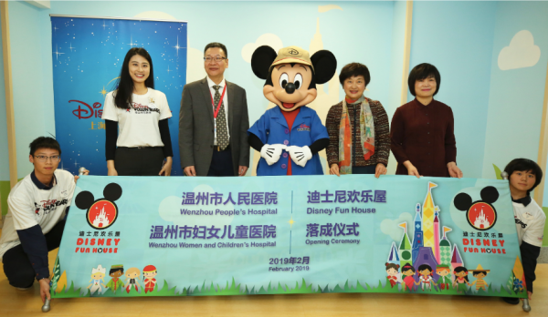 Shanghai Disney Resort Opens Disney Fun House at Wenzhou Women and Children's Hospital 1