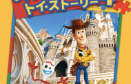Funtime with Toy Story 4 at Tokyo Disneyland!