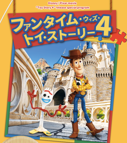 Funtime with Toy Story 4 at Tokyo Disneyland! 1