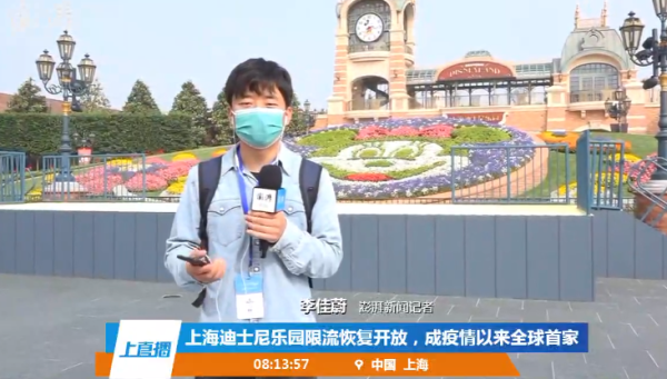 Watch a live stream of a reopened Shanghai Disneyland 1