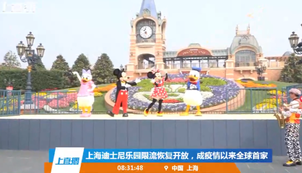 Watch a live stream of a reopened Shanghai Disneyland 2