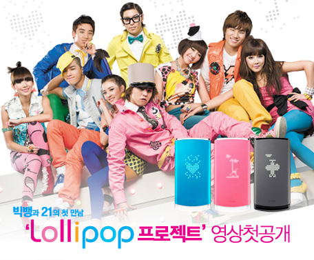 lollipop_main