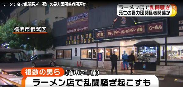 横浜市、暴力団同士の乱闘騒ぎのラーメン店はこちら!凶器で腹を刺された暴力団員が死亡!