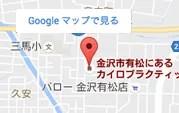 グーグルマップで確認