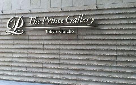 ザ・プリンスギャラリー東京紀尾井町宿泊してきました〜〜①