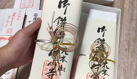 妊娠5カ月目、戌の日に安産祈願!!関西で一番有名な兵庫県宝塚市にある『中山寺』で直接祈祷を受けてきました🎵詳細レポです🎵
