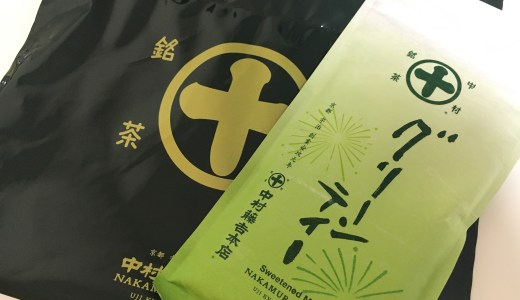【京都お土産】京都駅の中村藤吉で外国人がまとめ買いしている『グリーンティー』を購入。