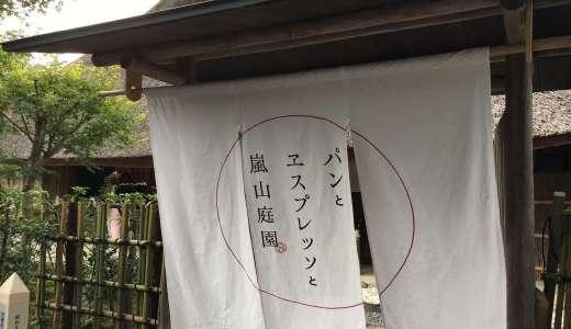 【京都】他の店舗とは全然違う。指定文化財がカフェに!パンとエスプレッソと嵐山庭園