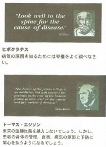 エジソンとヒポクラテスの言葉