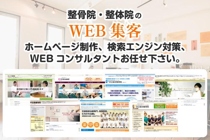 整骨院・整体院のWEB集客 ホームページ制作、検索エンジン対策、WEBコンサルタントお任せ下さい。
