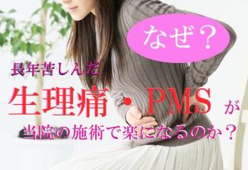 豊橋.生理痛.PMS.生理前症候群.